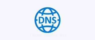 Лучшие публичные DNS сервера