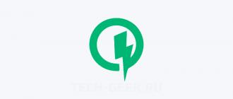 Стандарт Qualcomm Quick Charge 3.0