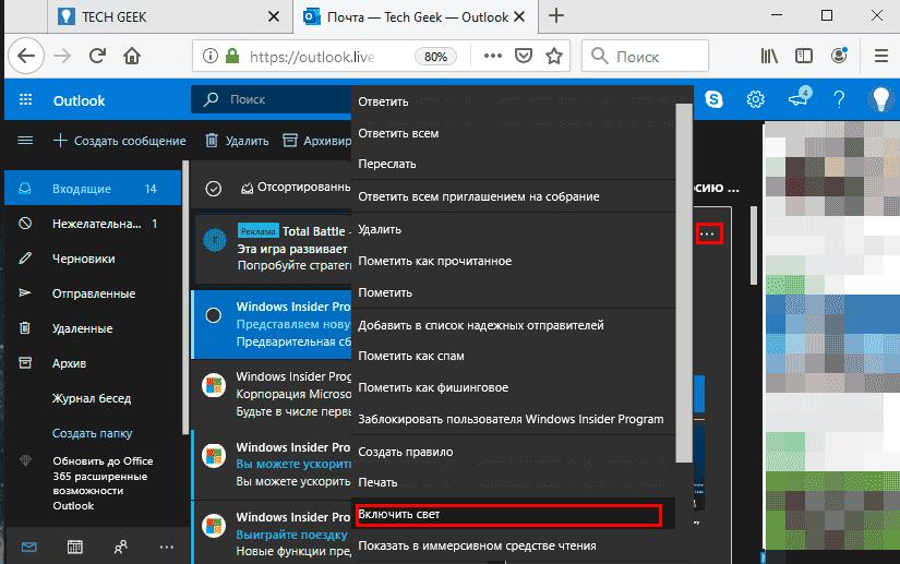 Включение темной темы в письме на сайте Outlook.com