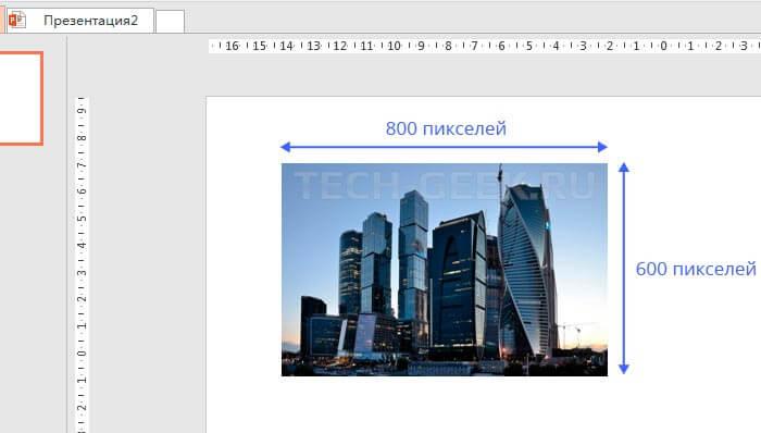 Уменьшить размер PowerPoint. Подбор оптимального изображения