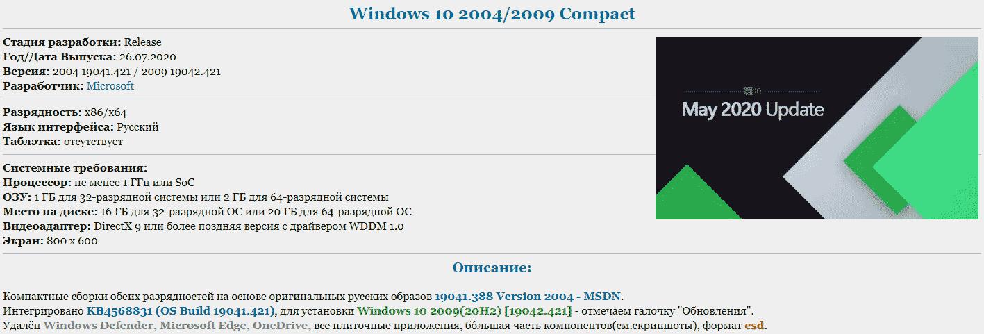 Удаленная установка Windows.