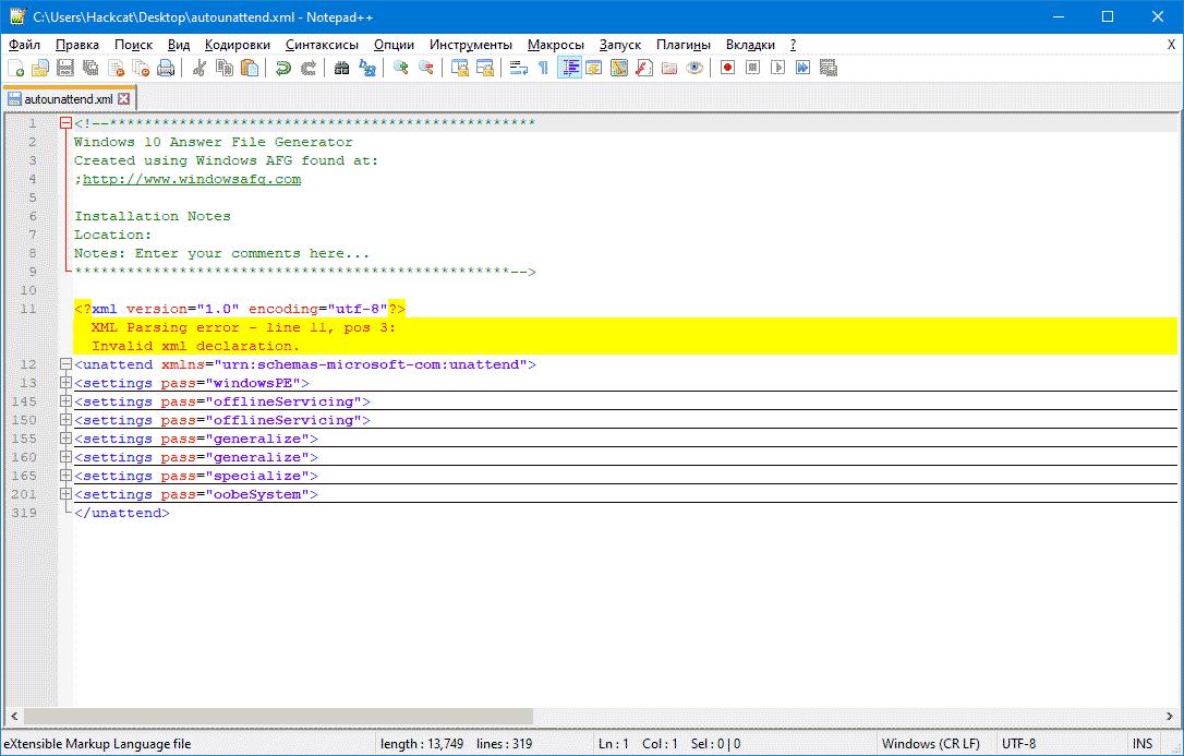 Оригинальный Unattend.xml, генерируемый сервисом