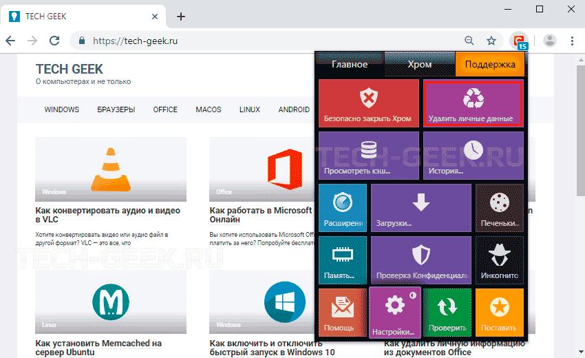 Отключить поисковые подсказки Chrome расширением Click & Clean