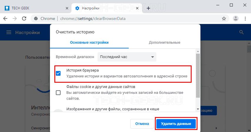 Удалить поисковые подсказки Chrome