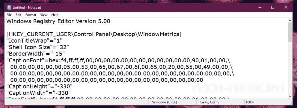 сброс настроек внешнего вида windows