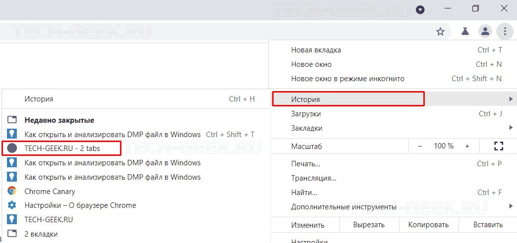 Как восстановить закрытую группу вкладок Chrome