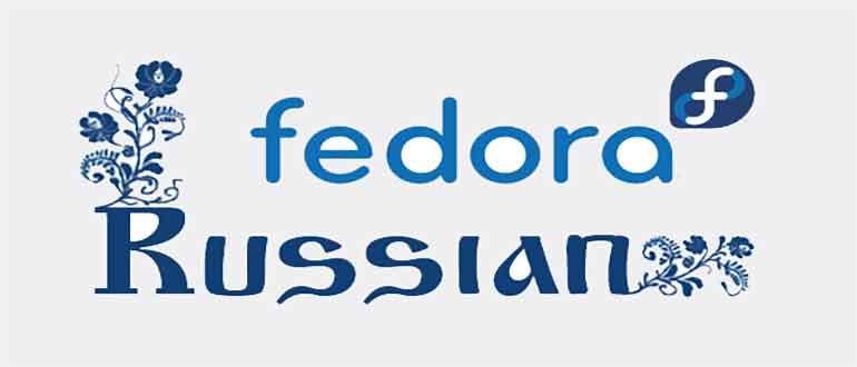 RFRemix Russian Fedora Remix