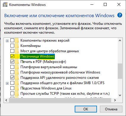безопасно запускать ненадежные программы в Windows 10