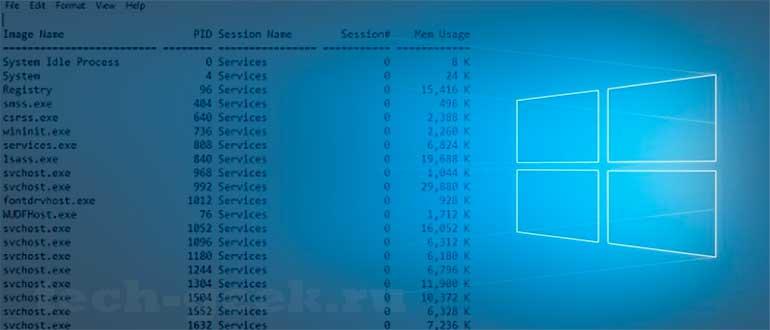 Как сохранить все процессы Windows в текстовый файл с помощью TaskList