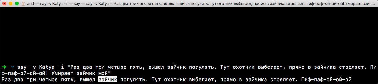 say-синтезатор речи терминал mac
