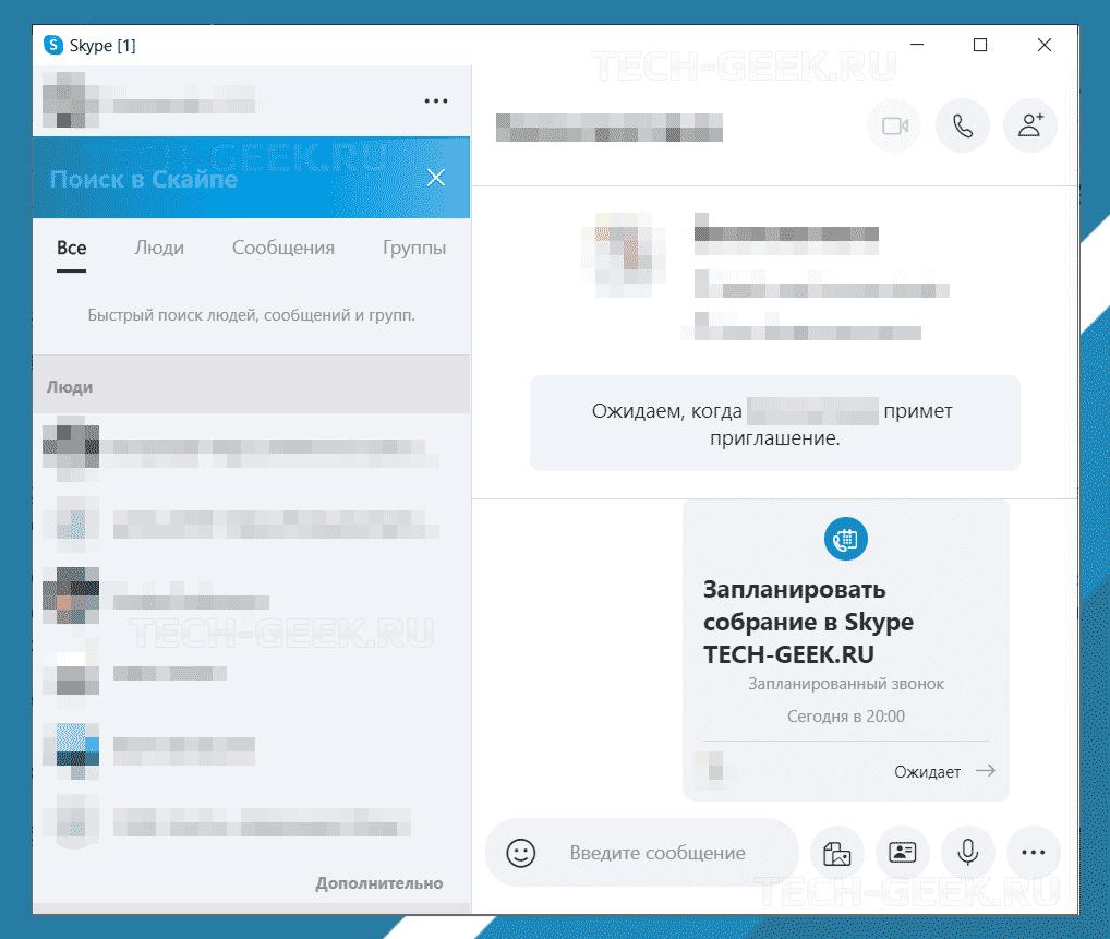 запланировать скайп