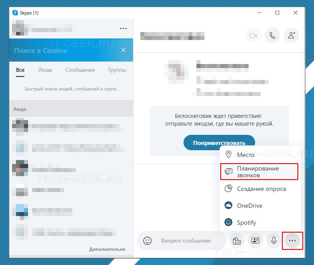 запланировать собрание в Skype
