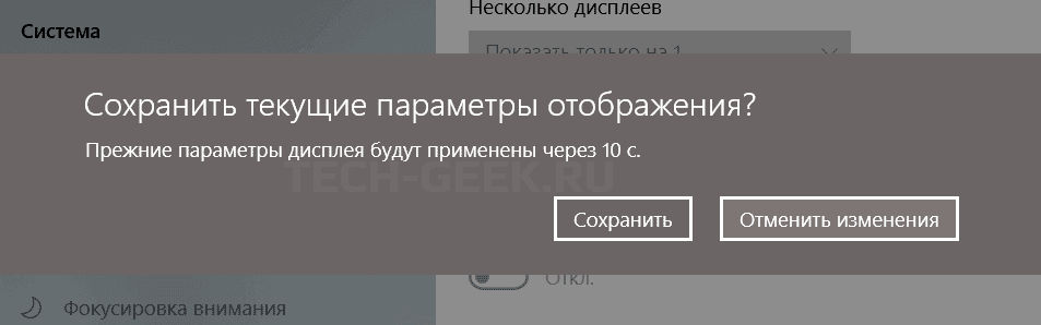 сохранить текущие параметры отображения windows 10