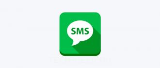 Отправить СМС бесплатно через интернет с компьютера