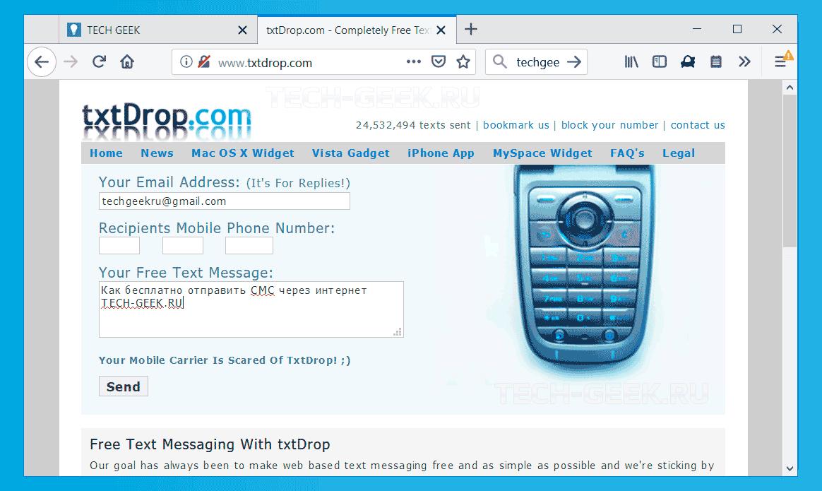 Отправить СМС на телефон бесплатно с txtDrop