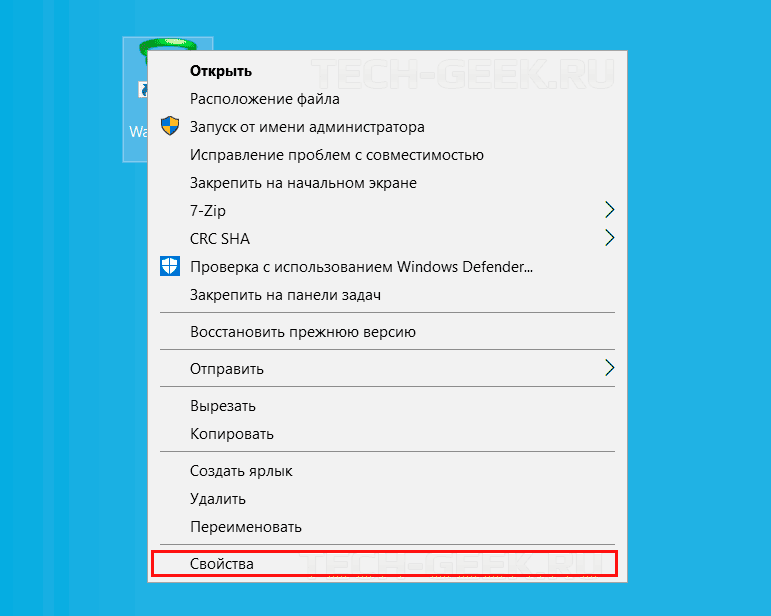 Свойства ярлыка Windows 10