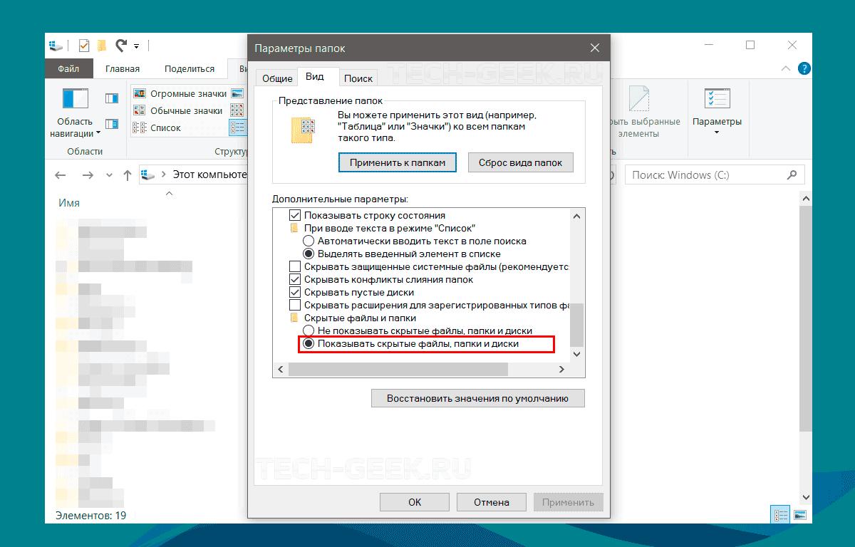 Показать папку GetCurrent в Windows 10