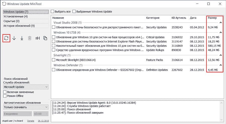 Как узнать размер обновления в Windows 10