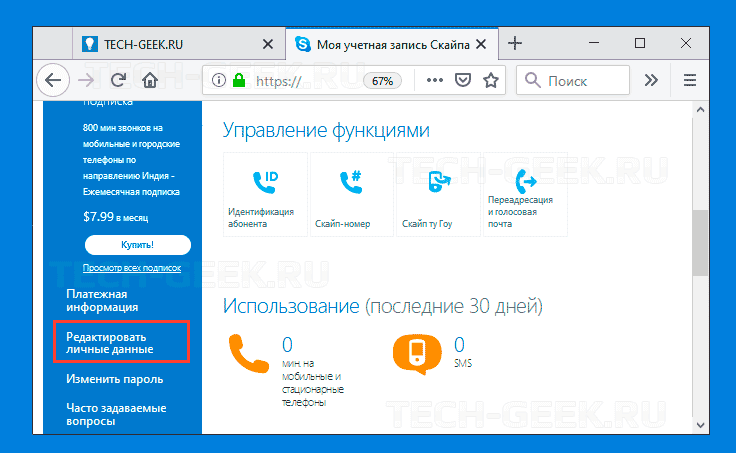 изменить профиль skype