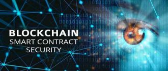 Безопасность смарт контрактов