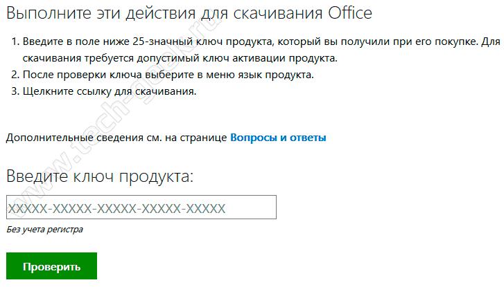 сохранить активацию office