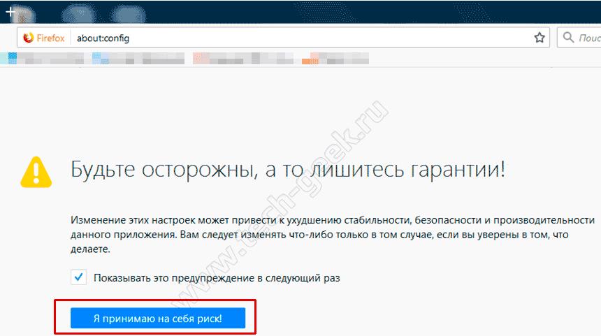 Ускорить Firefox