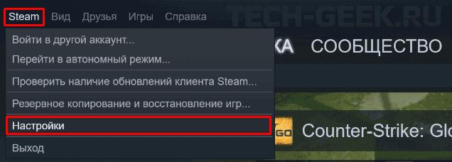 Ускорить загрузку игр в Steam настройки