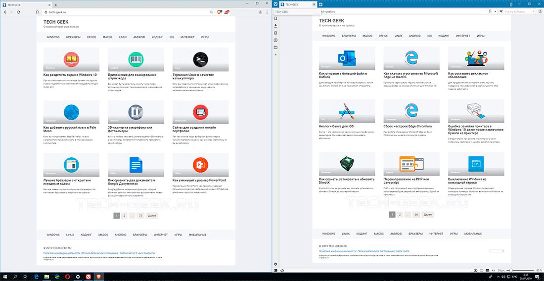 Разделить экран на две части Windows 10.