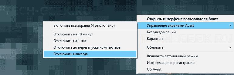 Файл с контентом заблокирован отключить антивирус Avast