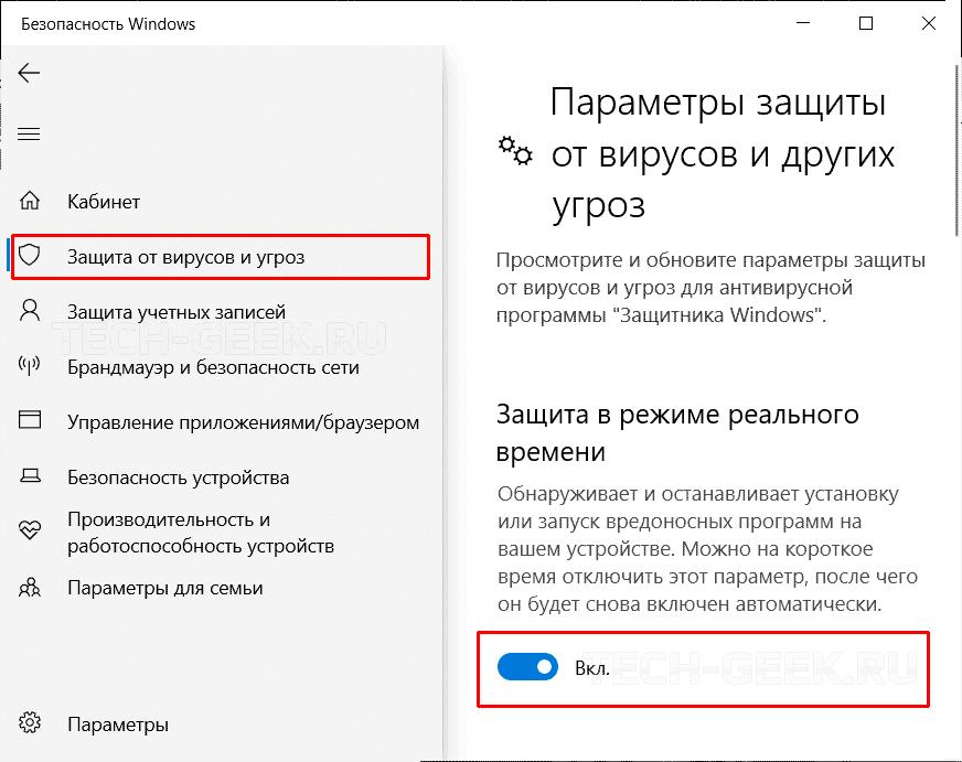 Файл с контентом заблокирован отключение защиты от вирусов Windows