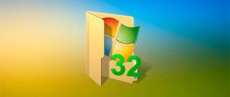 папка system32