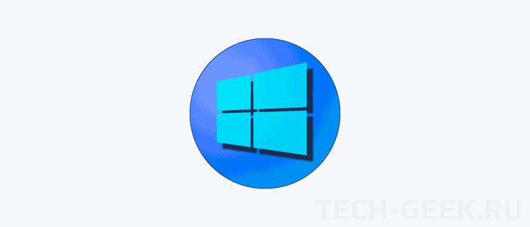 Сделать снимок экрана Windows 10