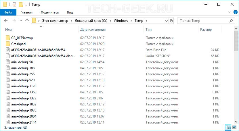 Что можно удалить из папки Windows. Временная папка Windows 10