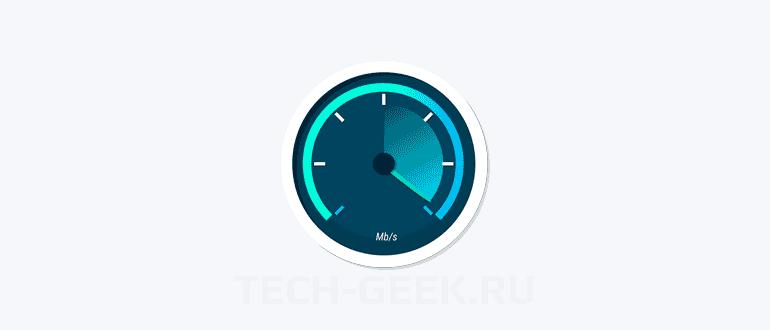 Проверка скорости интернета в терминале Linux