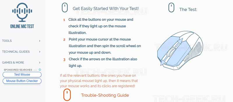 проверить мышь