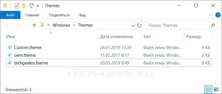 Где хранятся темы Windows 10