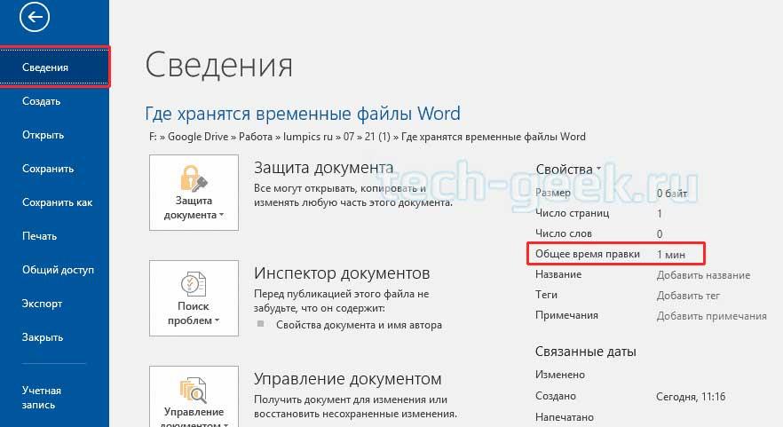 узнать сколько времени потрачено на работу с документом Word