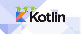 Полезные советы о разработке на языке Kotlin
