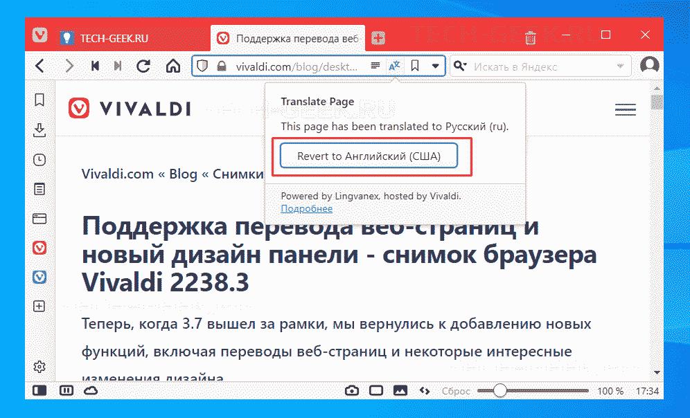 Вернуть изначальный язык страницы