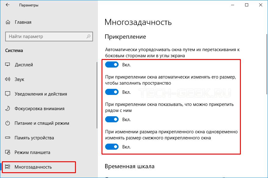 Разделить экран в Windows 10. Включение функции
