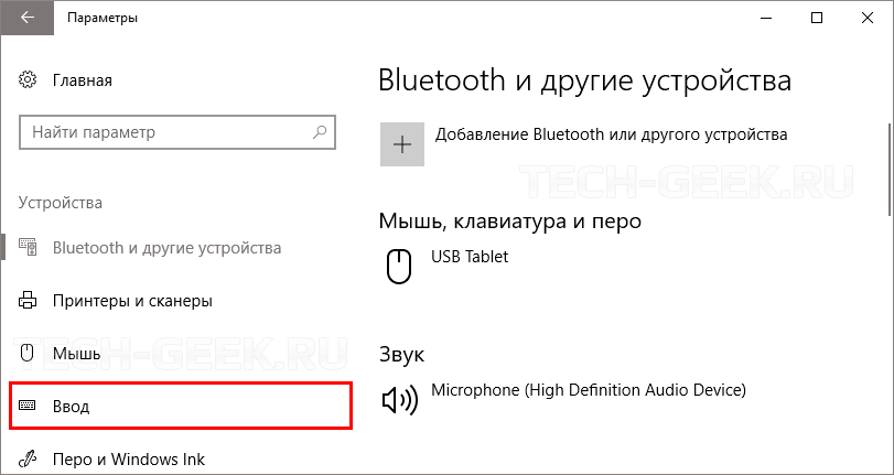 пункт ввод windows 10