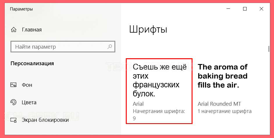 удалить шрифт office