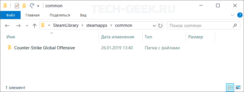 удаление игры steam в проводнике Windows
