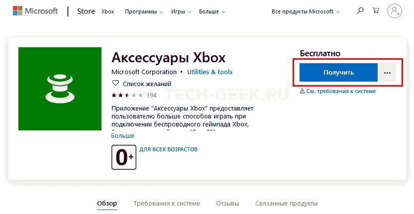Аксессуары Xbox в Магазине Windows