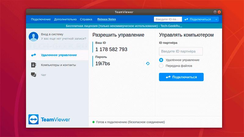 Использование Teamviewer Linux