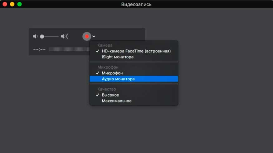 Захват видео в QuickTime macos