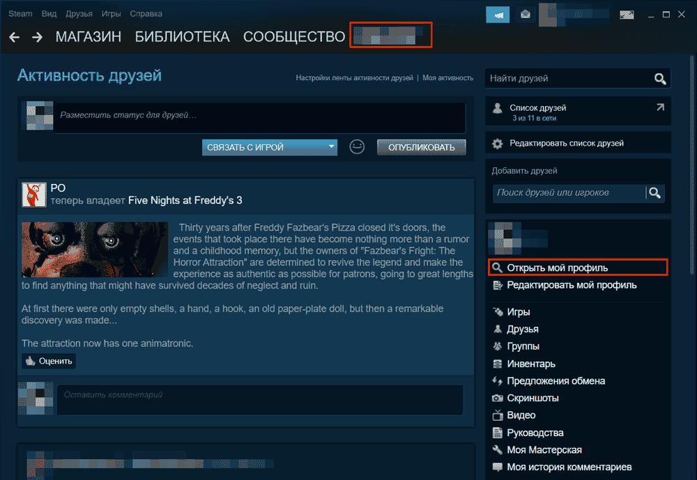 Посмотреть историю ников Steam