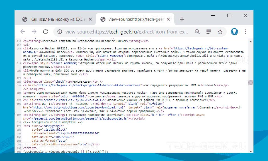 Скопировать защищенный сайт с помощью функции просмотр кода