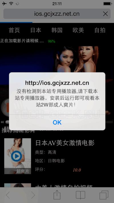 вирусы на iOS