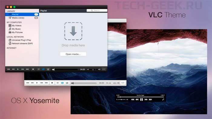 VLC тема OS X Yosemite
